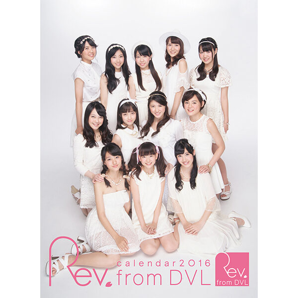 Rev. from DVL-カレンダー-わくわく製作所